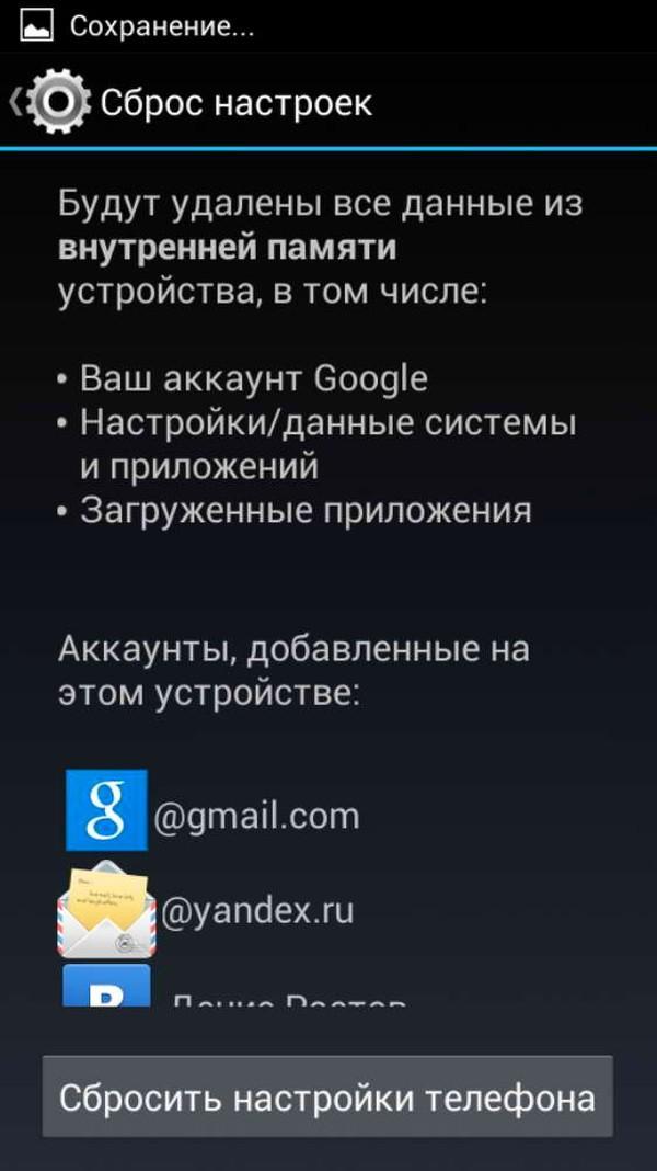 меню андроид
