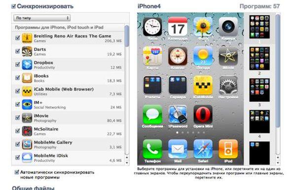 Почему Айфон может не синхронизироваться с iTunes