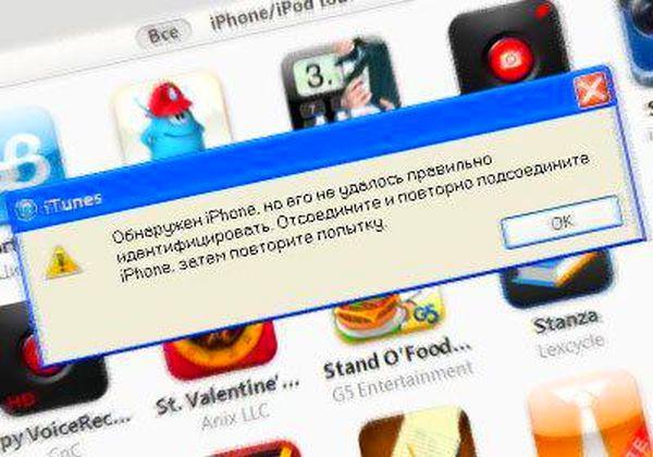 iPhone не синхронизируется с iTunes