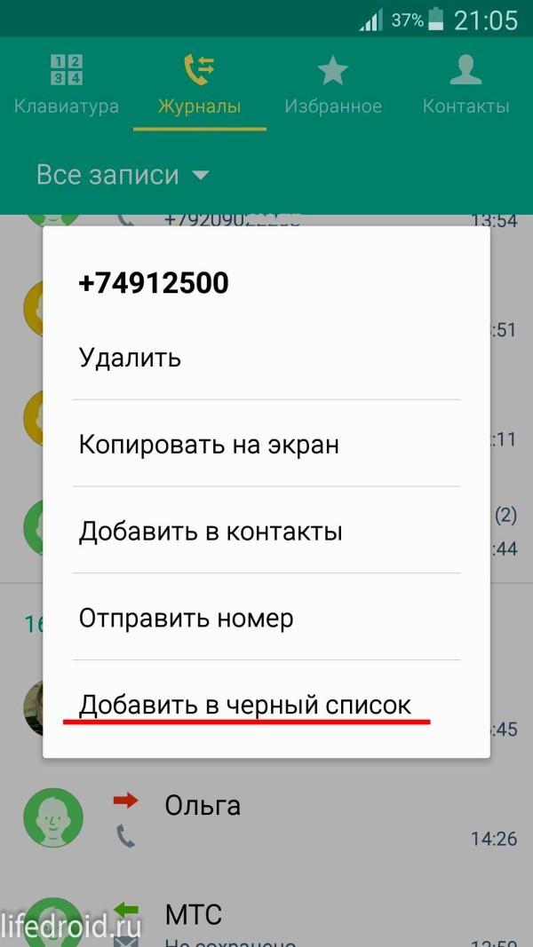 меню телефона