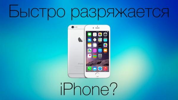 12 причин быстрой разрядки iPhone и способы решения проблемы