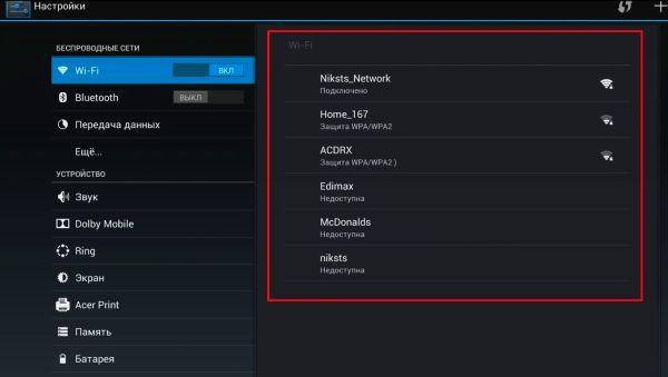 Список сетей вай фай