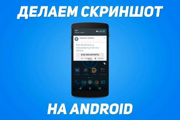 телефон на синем фоне