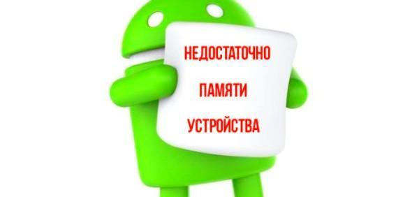андройд с табличкой