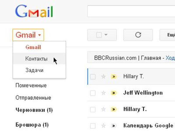 Контакты в Гугл аккаунте