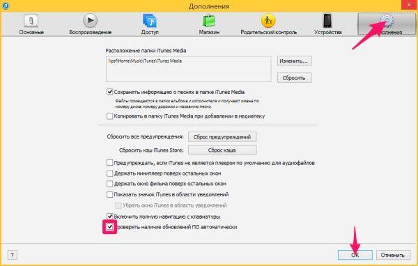 5 способ избежать ошибки 3194 при работе в iTunes