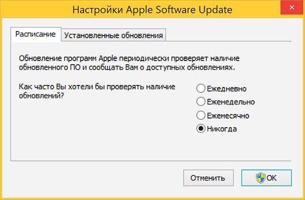 Отключена проверка обновлений iTunes