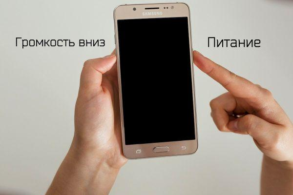 Samsung Galaxy S6 - хард ресет