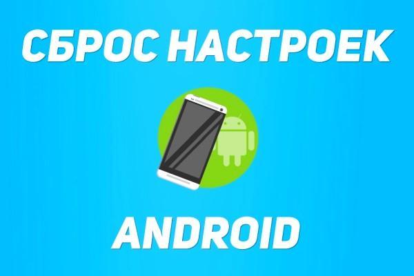 Сбрасываем настройки на Android устройстве до заводских 3-мя способами