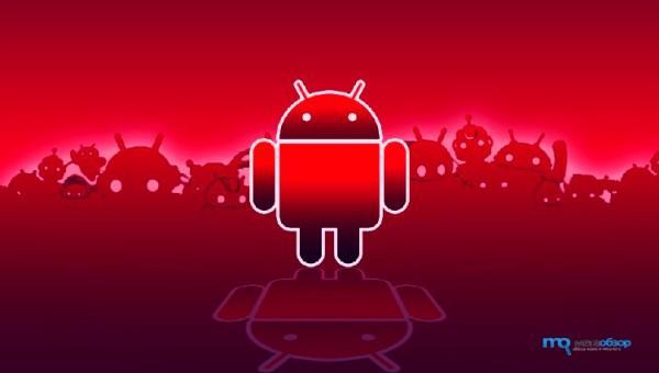красный андройд