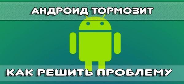 андройд тормозит