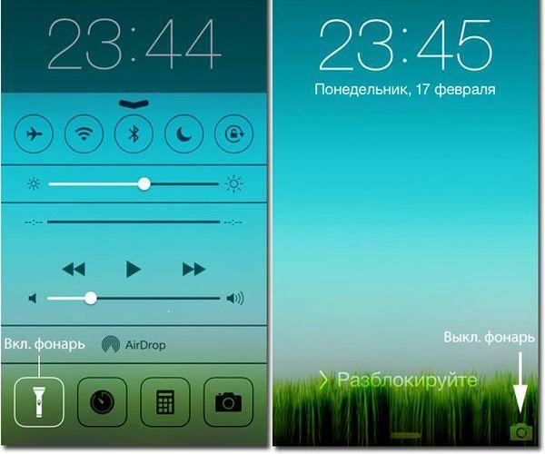Активация фонарика в быстром меню и на экране блокировки