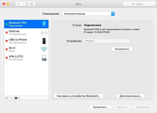Не работает режим модема на iPhone