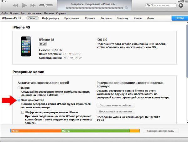 Создание резервной копии iPhone через компьютер