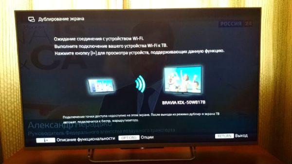 Как вывести изображение на телевизор LG через вайфай