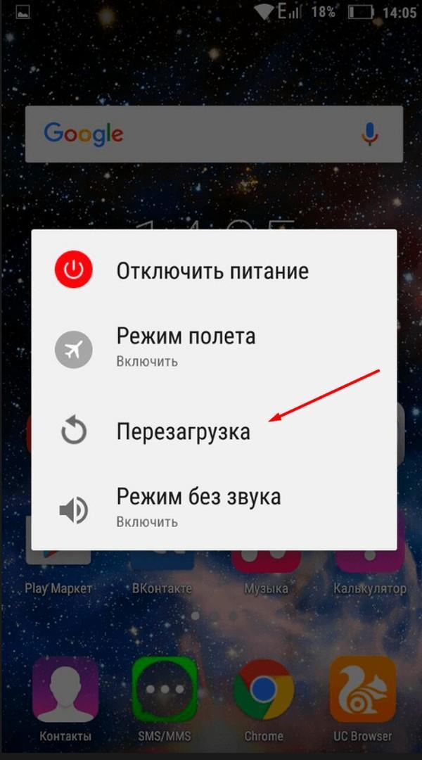 экран телефона при выключении
