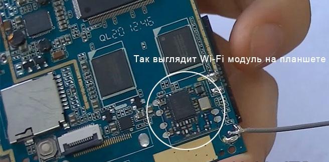 модуль wifi на планшете