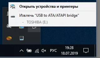 безопасное извлечение в Windows