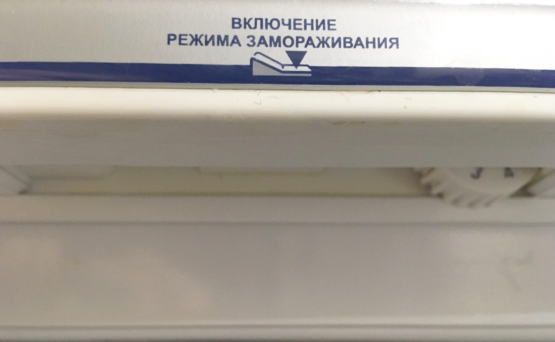 включение режима замораживания на холодильнике