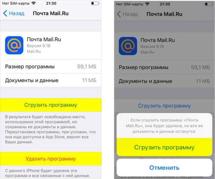 Удалить или сгрузить программу на iOS