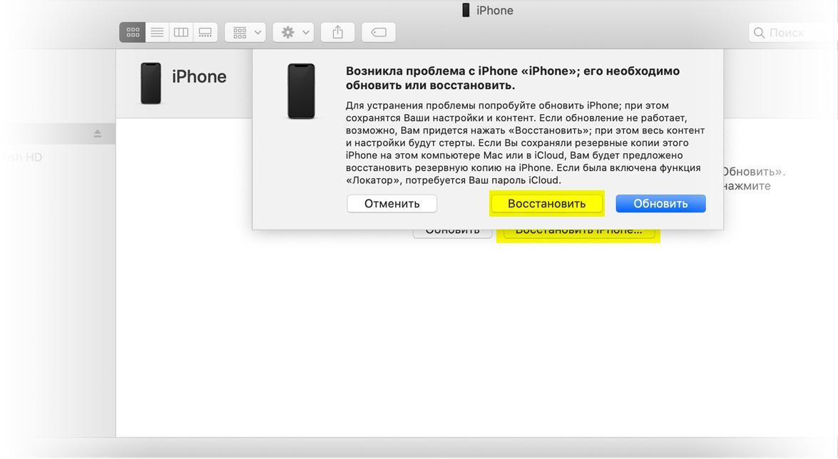 Таким же способом можно разблокировать iPhone через iTunes
