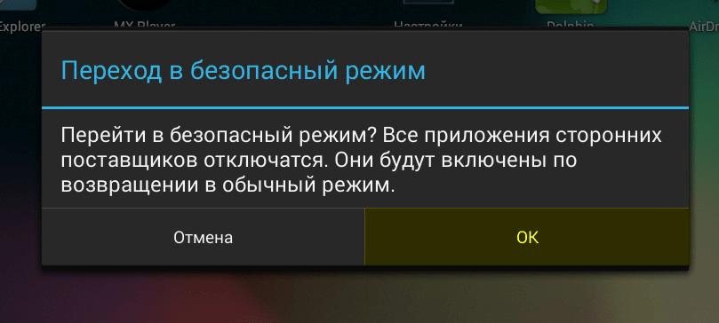 Безопасный режим на планшете Андроид
