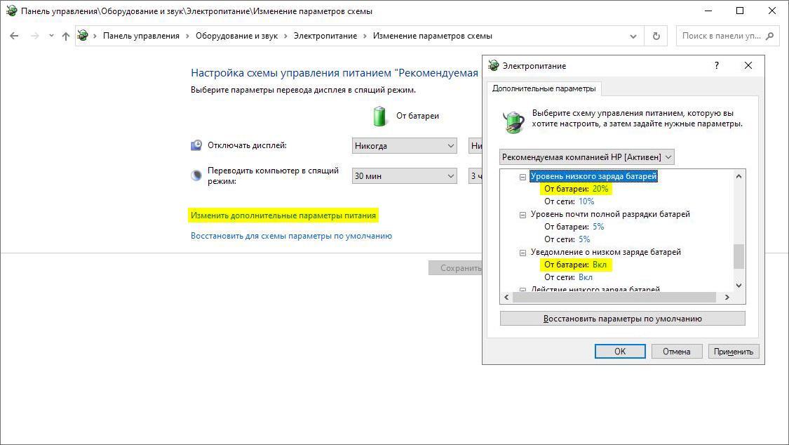 Как быстро ноутбук разрядится до 20% —уведомление на Windows 7 и 10