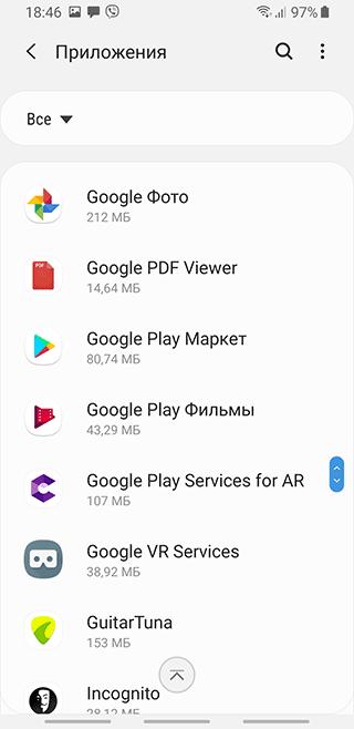 выбрать из списка Google Play Маркет