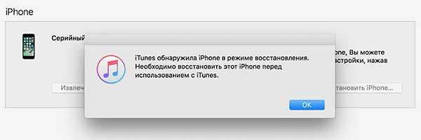 itunes обнаружил iphone в режиме восстановления
