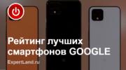 лучшие из лучших среди Google Pixel