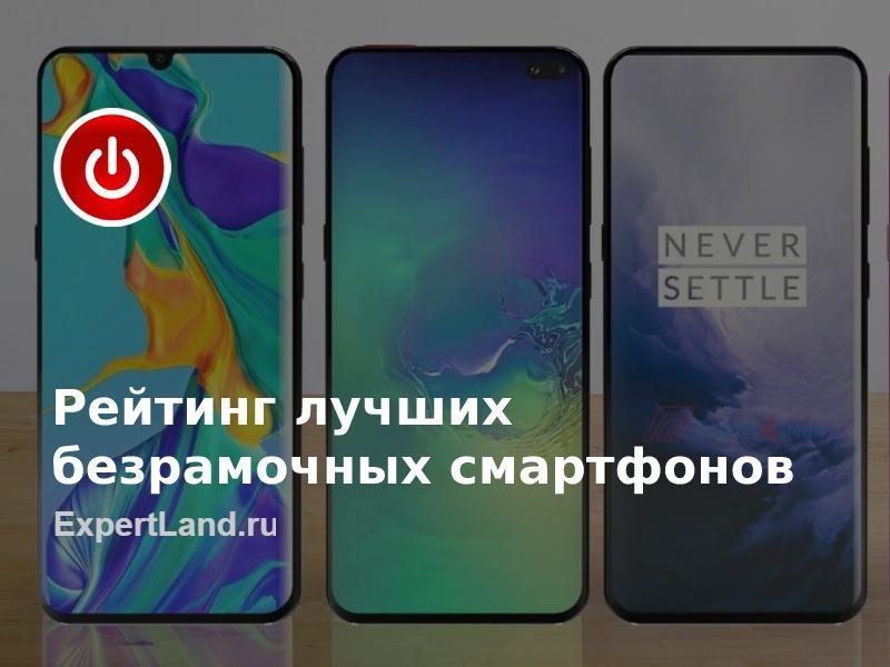 безрамочные телефоны