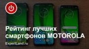 лучшие из лучших среди Motorola