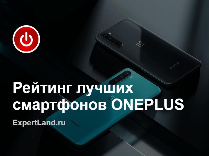 лучшие из лучших среди OnePlus