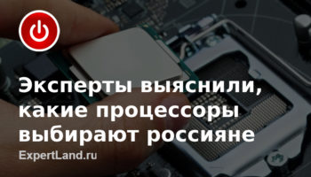 Выбор процессора