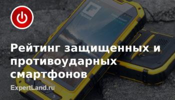 защищенный смартфон
