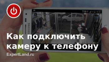 камера к телефону