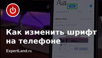 замена шрифта на Андроид