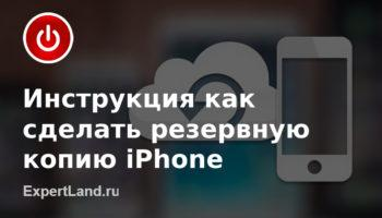 резервная копия iPhone