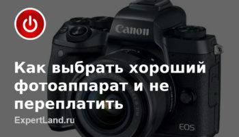 выбираем отличный фотоаппарат